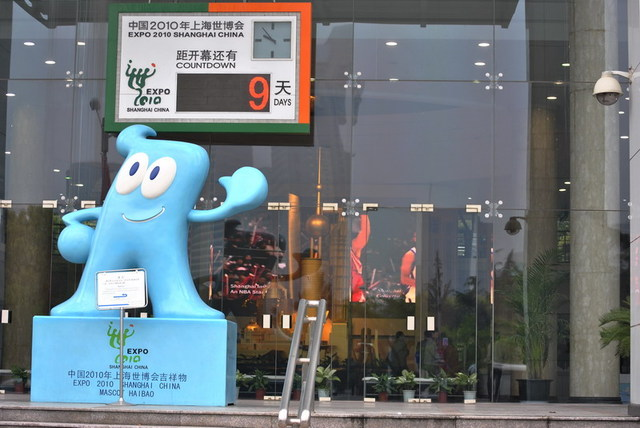 Shanghai 05